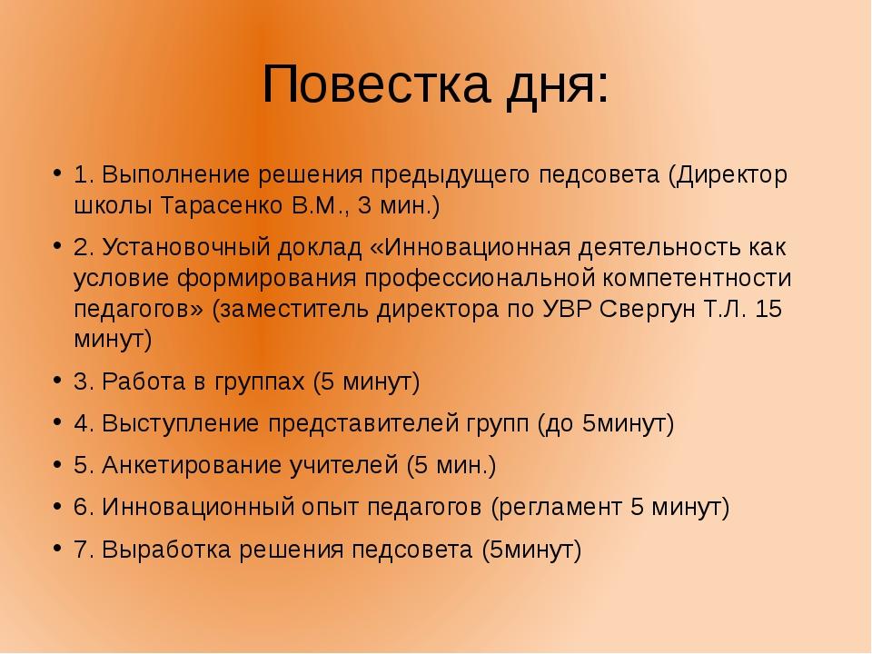 Повестка дня: 1. Выполнение решения предыдущего педсовета (Директор школы Тар...