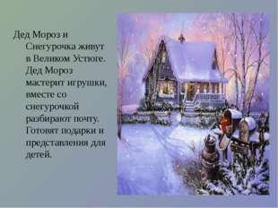 Дед Мороз и Снегурочка живут в Великом Устюге. Дед Мороз мастерит игрушки, вм