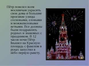 Пётр повелел всем москвичам украсить свои дома и большие проезжие улицы сосно