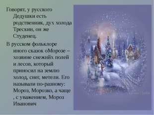Говорят, у русского Дедушки есть родственник, дух холода Трескин, он же Студе