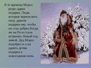 В те времена Мороз редко дарил подарки. Люди, которые верили вего силу, дарил