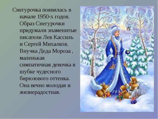Снегурочка появилась в начале 1950-х годов. Образ Снегурочки придумали знамен...
