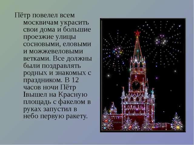 Пётр повелел всем москвичам украсить свои дома и большие проезжие улицы сосно...
