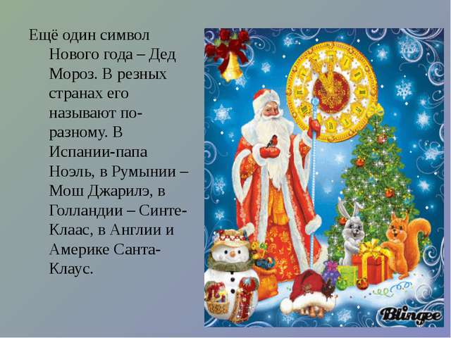 Ещё один символ Нового года – Дед Мороз. В резных странах его называют по-раз...