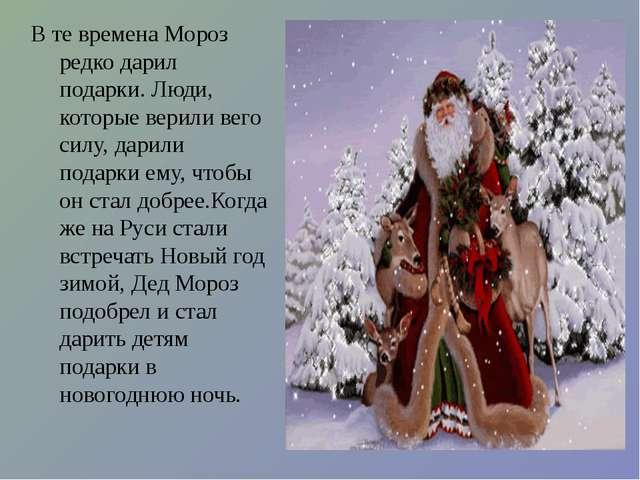 В те времена Мороз редко дарил подарки. Люди, которые верили вего силу, дарил...