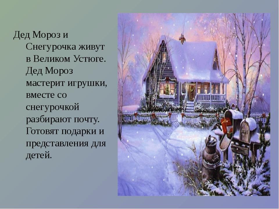 Дед Мороз и Снегурочка живут в Великом Устюге. Дед Мороз мастерит игрушки, вм...