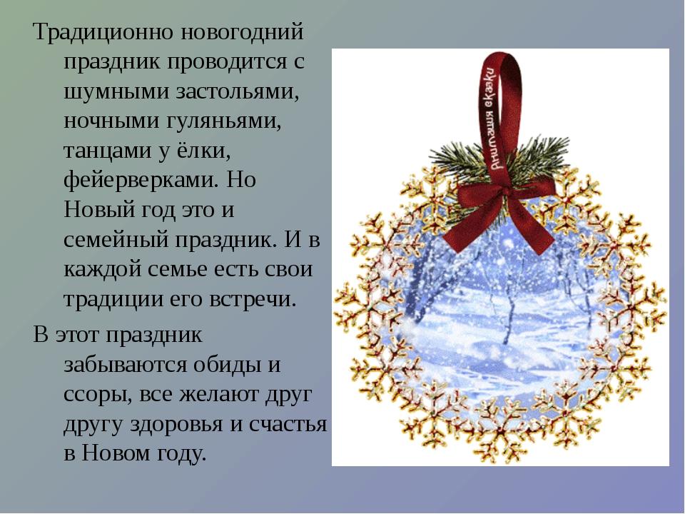 Традиционно новогодний праздник проводится с шумными застольями, ночными гуля...