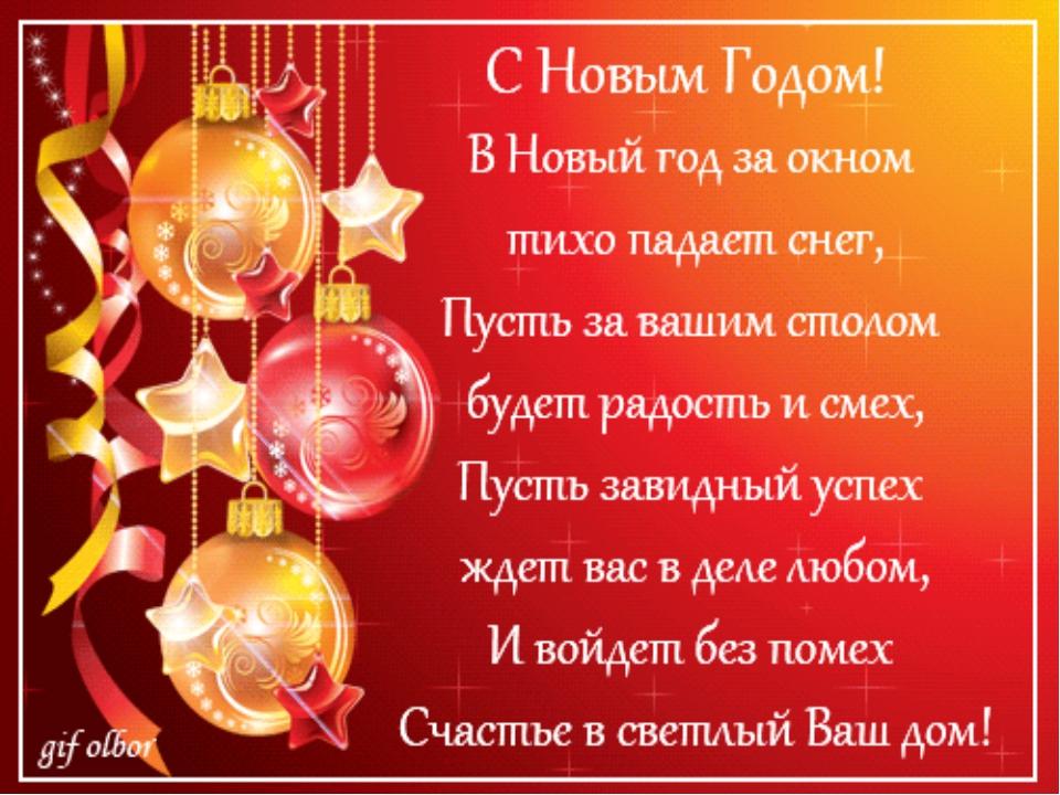 Новый год поздравление семье