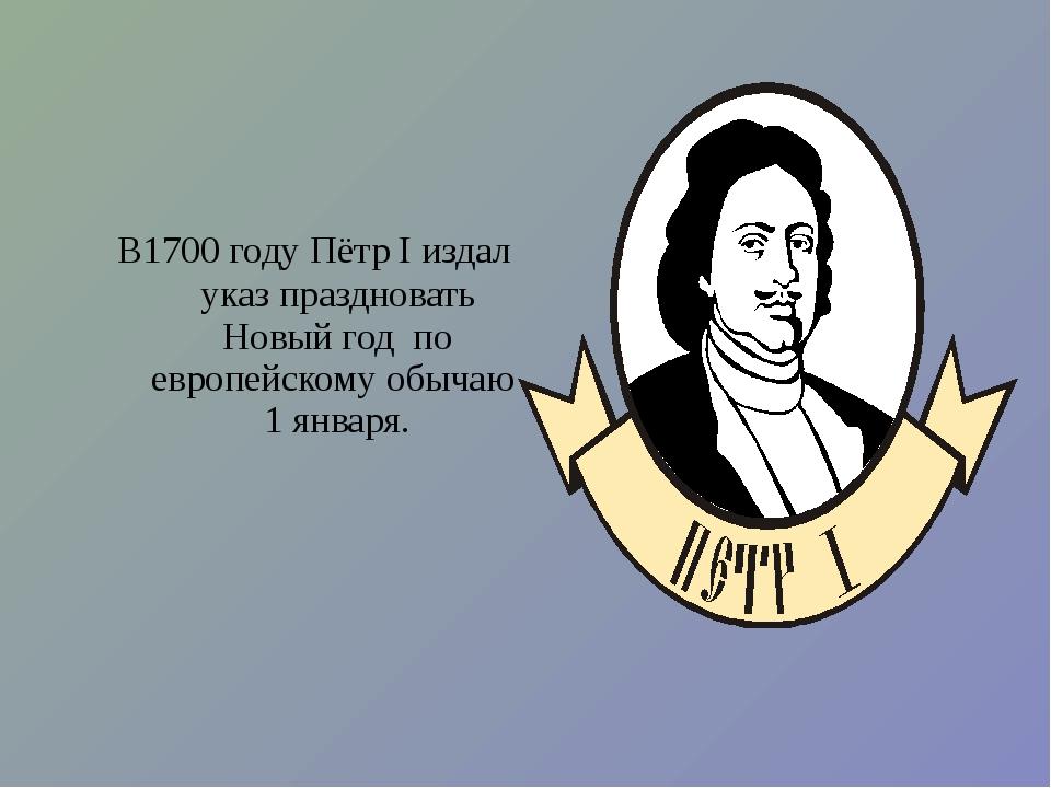 В1700 году Пётр I издал указ праздновать Новый год по европейскому обычаю 1 я...