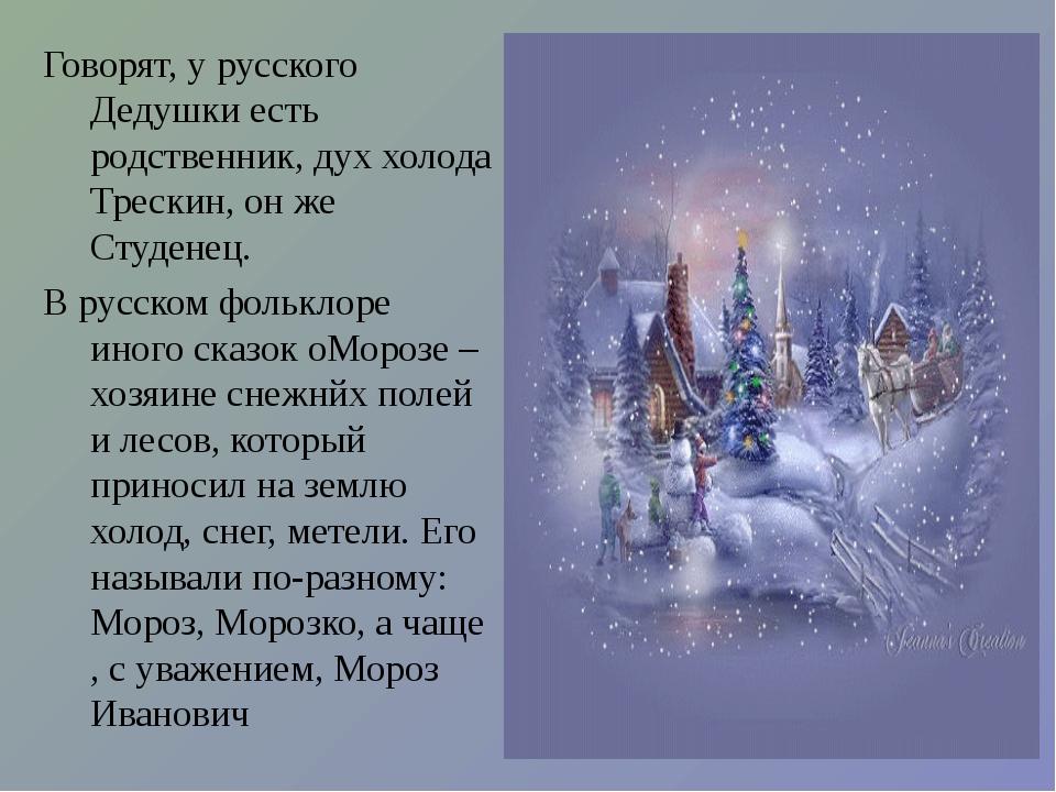 Говорят, у русского Дедушки есть родственник, дух холода Трескин, он же Студе...