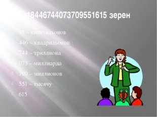 18446744073709551615 зерен 18 – квинтильонов 446 – квадрильонов 744 – триллио
