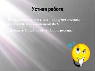 Устная работа Последовательность (аn) – арифметическая прогрессия, в которой