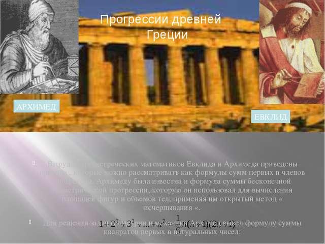 В трудах древнегреческих математиков Евклида и Архимеда приведены правила ,...