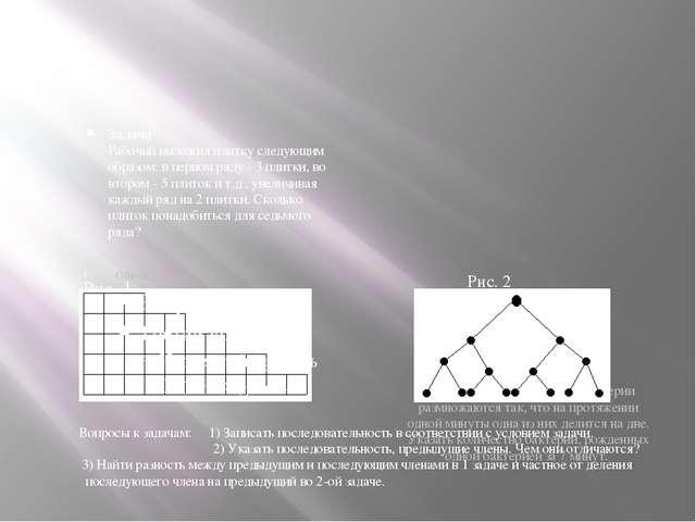 Задача Рабочий выложил плитку следующим образом: в первом ряду - 3 плитки, в...
