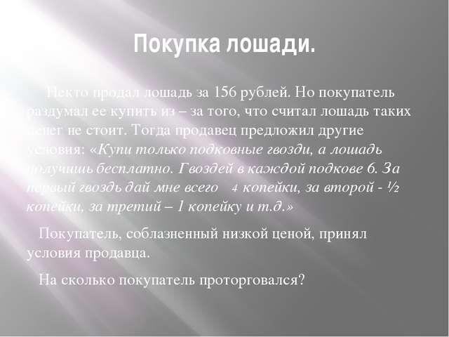 Покупка лошади. Некто продал лошадь за 156 рублей. Но покупатель раздумал ее...