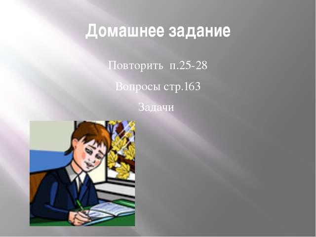 Домашнее задание Повторить п.25-28 Вопросы стр.163 Задачи