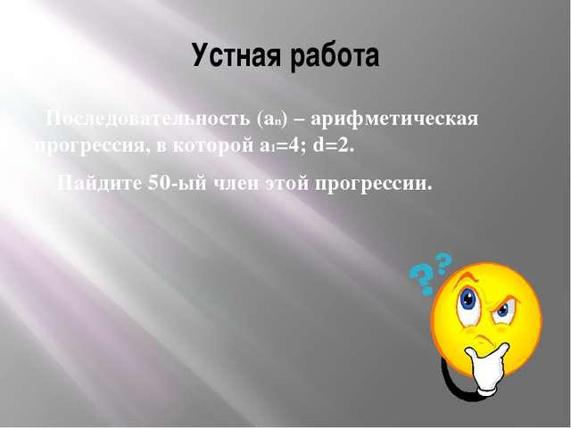 Устная работа Последовательность (аn) – арифметическая прогрессия, в которой...