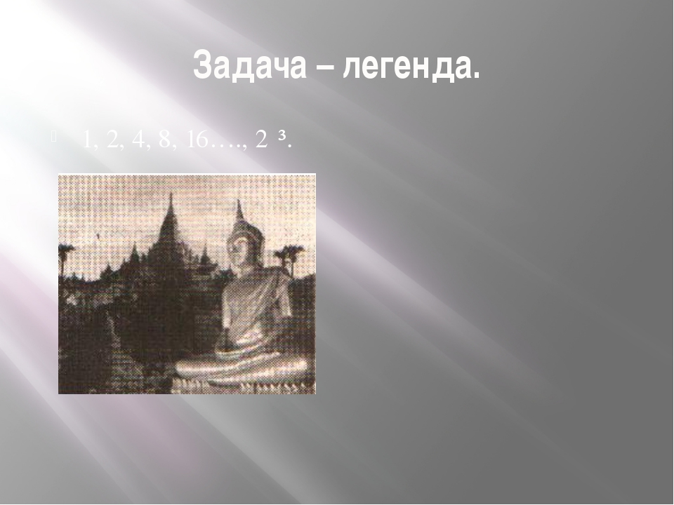Задача – легенда. 1, 2, 4, 8, 16…., 2⁶³.