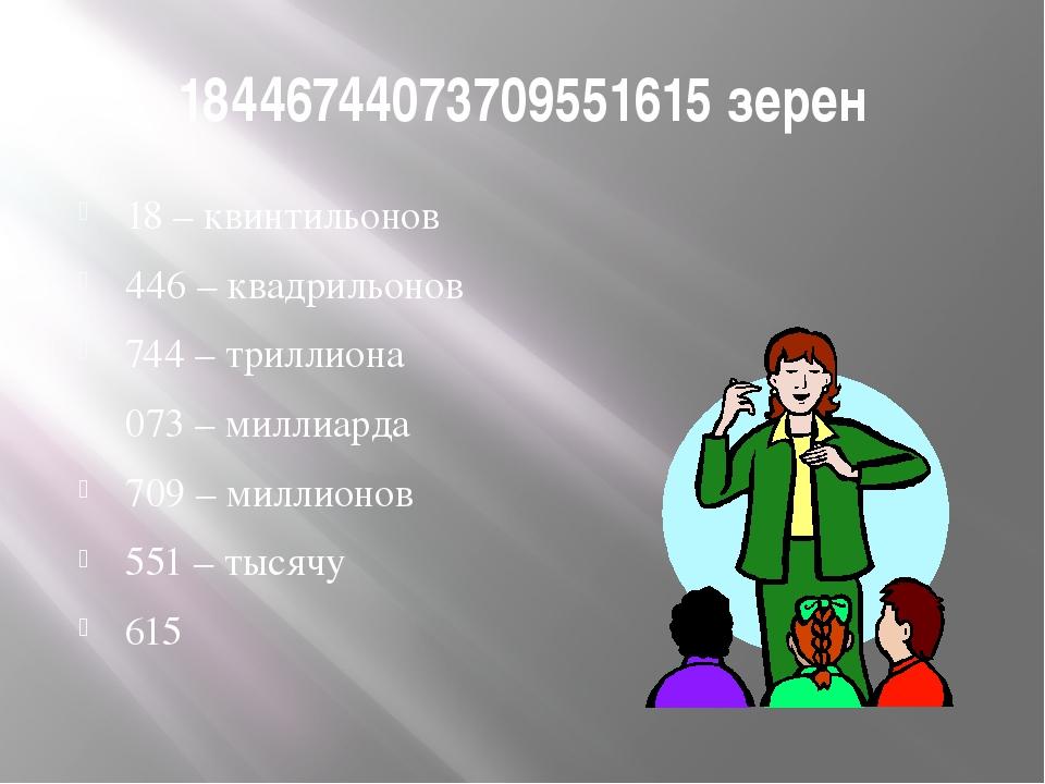 18446744073709551615 зерен 18 – квинтильонов 446 – квадрильонов 744 – триллио...