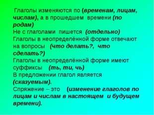 Глаголы изменяются по (временам, лицам, числам), а в прошедшем времени (по р