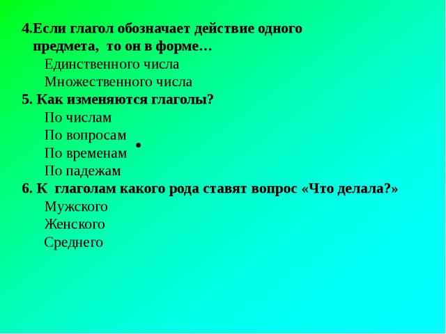 4.Если глагол обозначает действие одного предмета, то он в форме… Единственн...