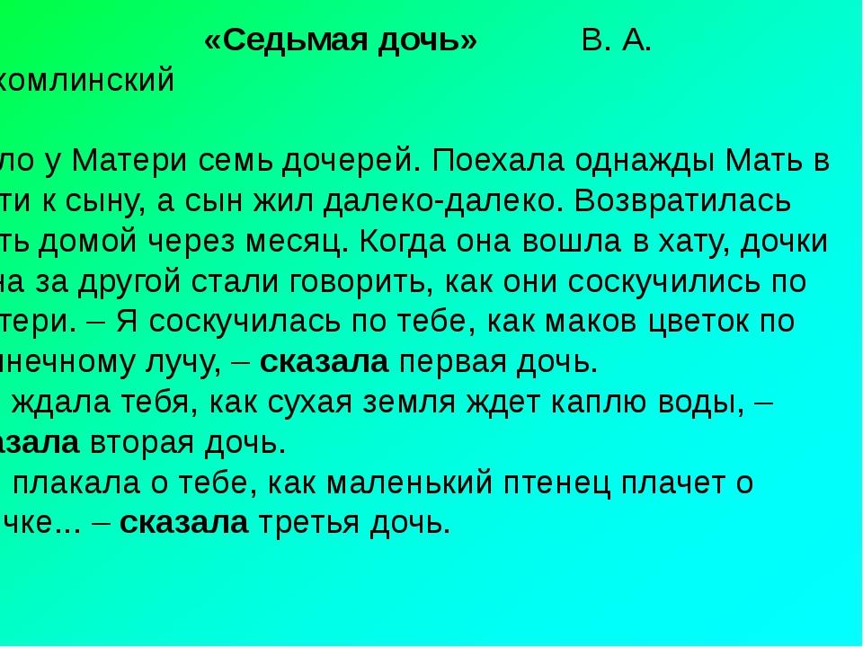 Читательская игра: Найти синонимы. «Седьмая дочь» В. А. Сухомлинский Было у...