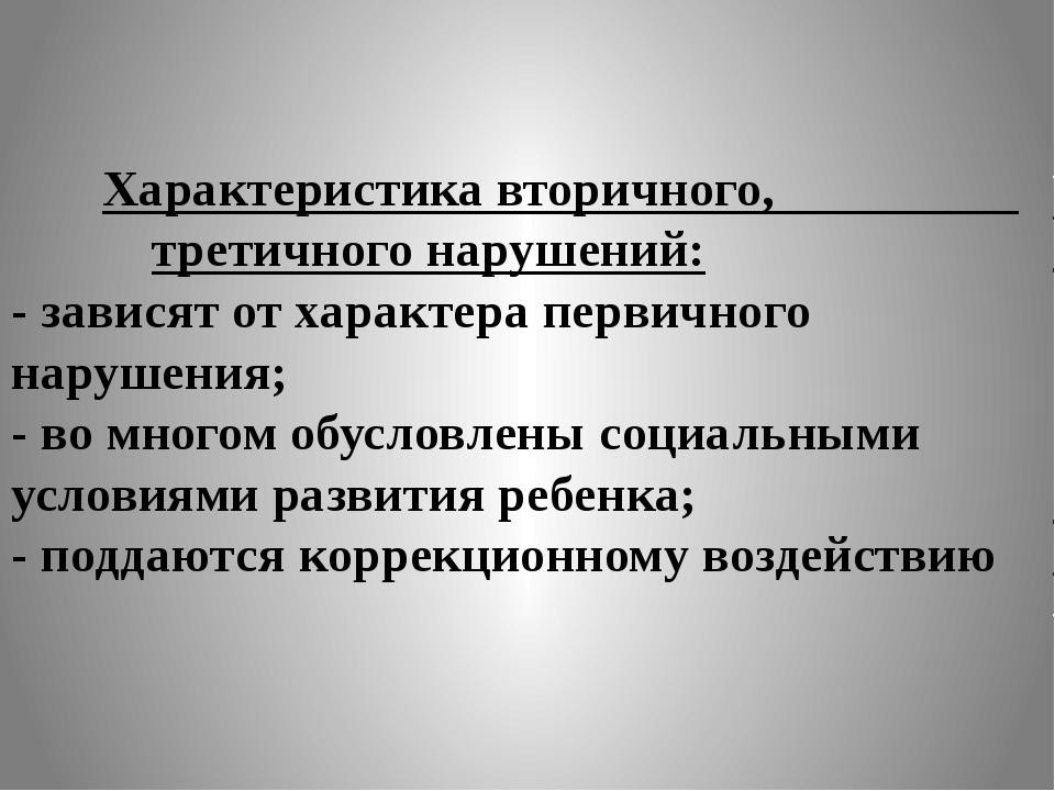 Характеристика вторичного, третичного нарушений: - зависят от характера перв...