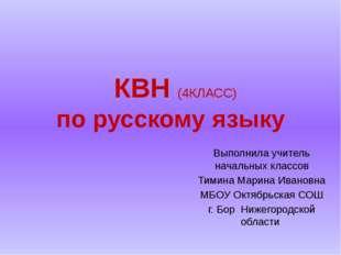 КВН (4КЛАСС) по русскому языку Выполнила учитель начальных классов Тимина Ма