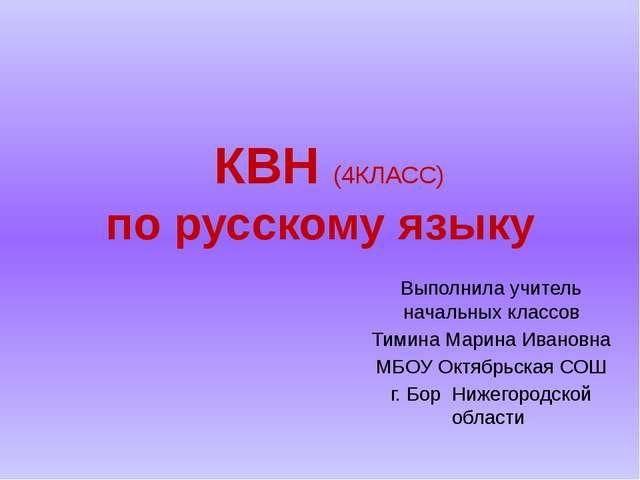 КВН (4КЛАСС) по русскому языку Выполнила учитель начальных классов Тимина Ма...