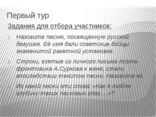 Первый тур Задания для отбора участников: Назовите песню, посвященную русской
