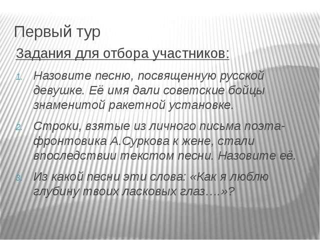 Первый тур Задания для отбора участников: Назовите песню, посвященную русской...