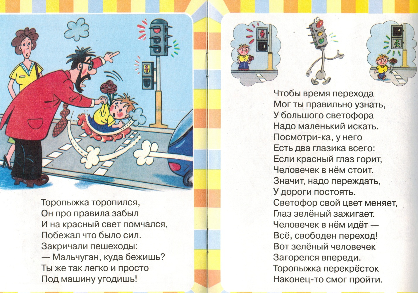 C:\Users\Администратор\Pictures\ControlCenter4\Scan\CCI28012014_0005.jpg