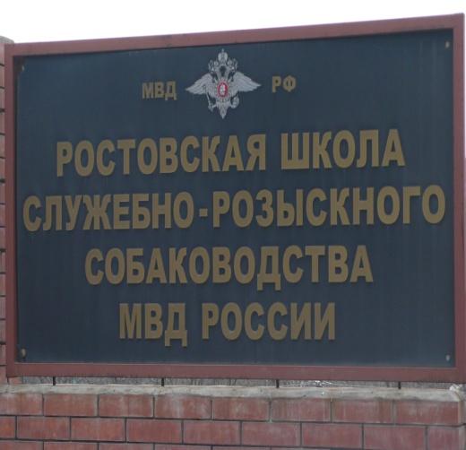 J:\школа служ собаководства апрель 2010 2 класс\P1150851.JPG
