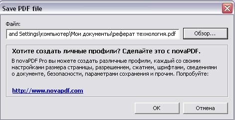 Окно: Save PDF file