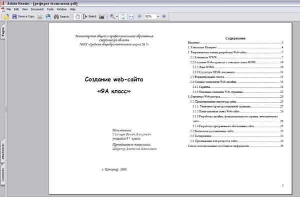 Окно: Adobe Reader. Созданная публикация
