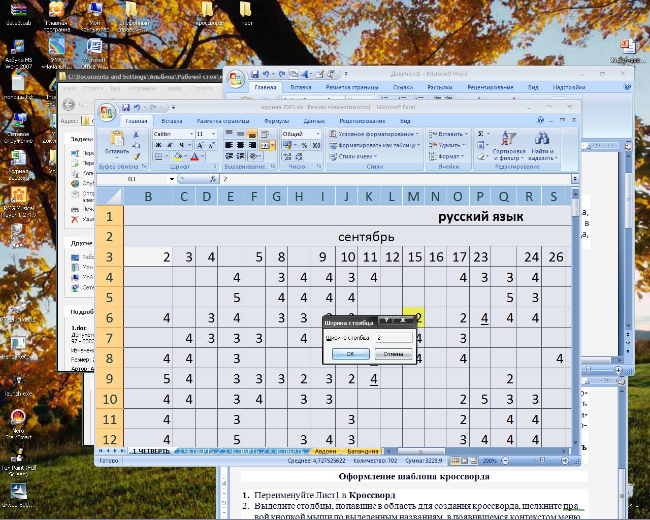 Excel 2003 как столбцы сделать буквами