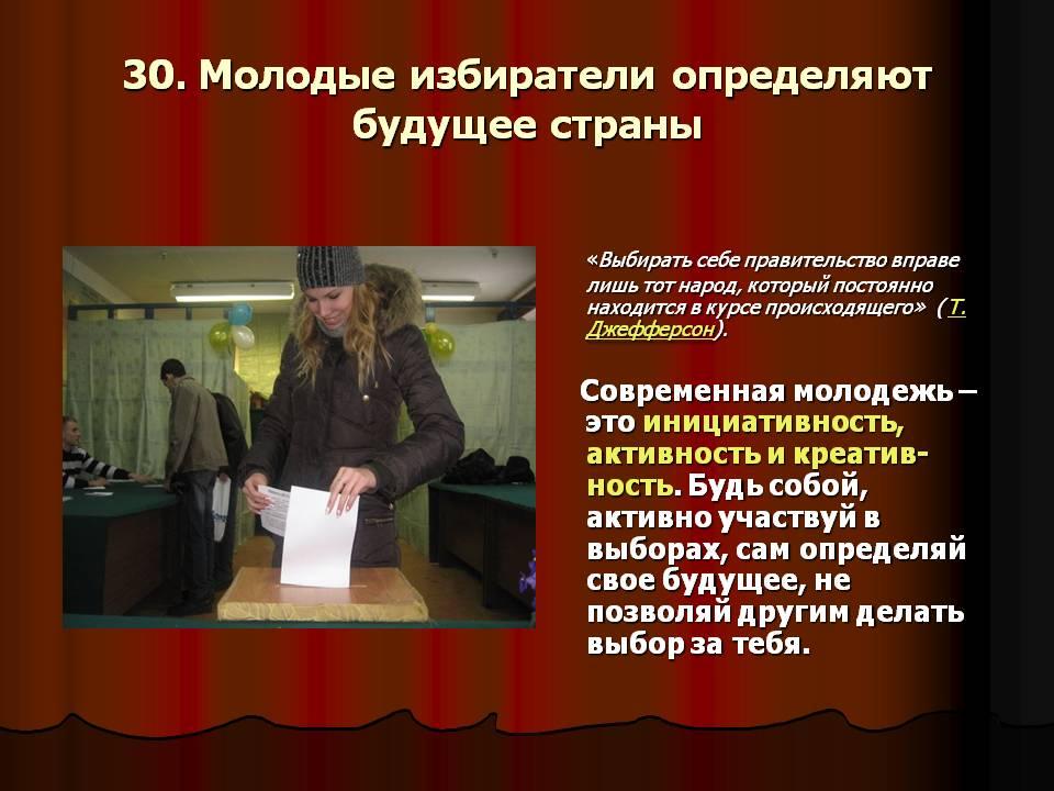C:\Documents and Settings\Администратор\Рабочий стол\Презентация о выборах\0031-031-30.jpg