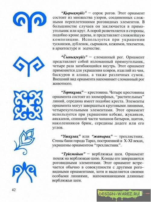 Знакомство с Казахским орнаментом