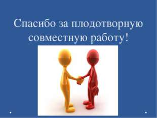 Спасибо за плодотворную совместную работу!