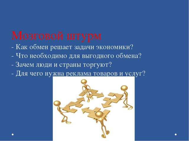 Мозговой штурм - Как обмен решает задачи экономики? - Что необходимо для выго...