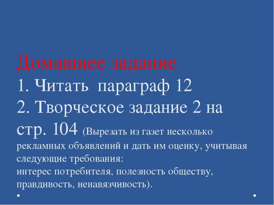 Домашнее задание 1. Читать параграф 12 2. Творческое задание 2 на стр. 104 (В...