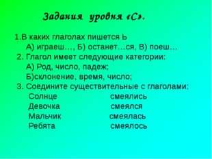 Задания уровня «С». 1.В каких глаголах пишется Ь А) играеш…, Б) останет…ся,