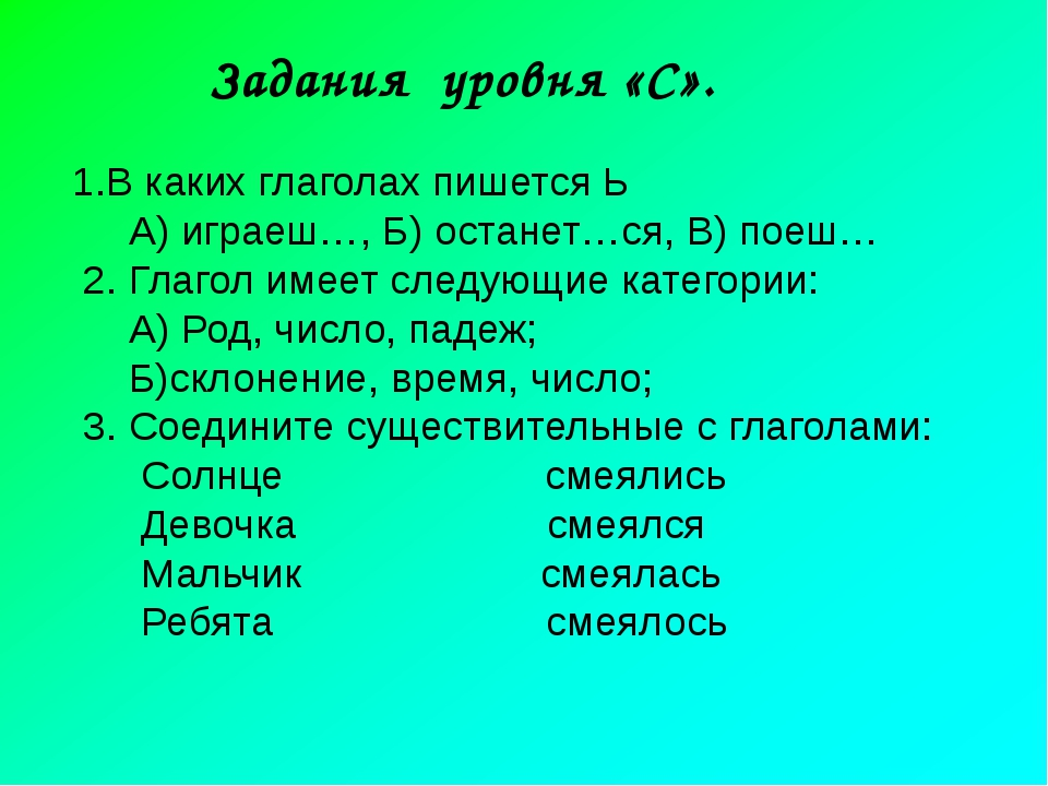 Задания уровня «С». 1.В каких глаголах пишется Ь А) играеш…, Б) останет…ся,...