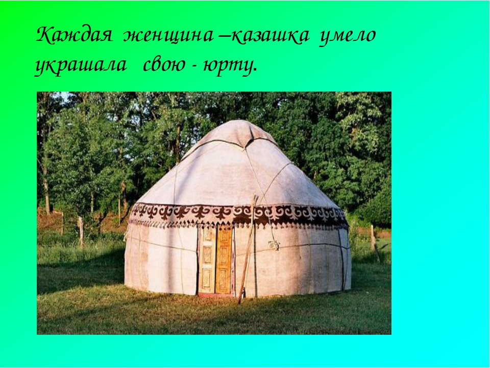 Каждая женщина –казашка умело украшала свою - юрту.