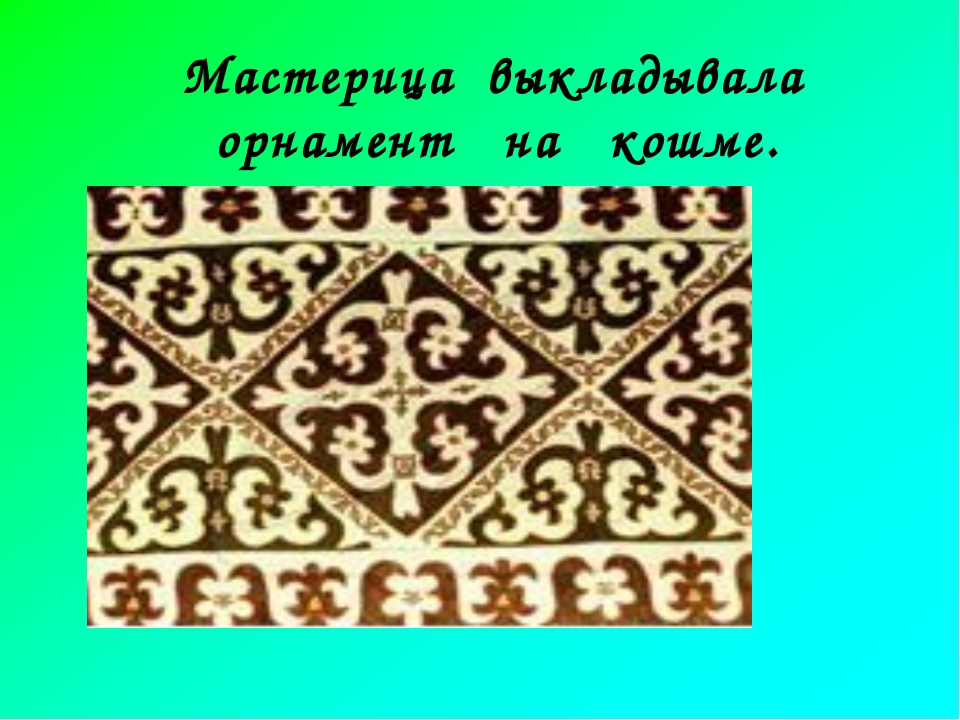 Мастерица выкладывала орнамент на кошме.