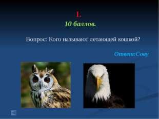1. 30 баллов. Вопрос: Какие птицы едят грибы? Ответ: Глухарь Глухарь Трясогу