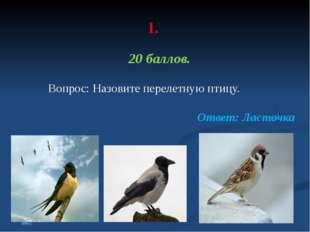 1. 50 баллов. Вопрос: Самая «умная» птица. Ответ: воробей, потому как у него