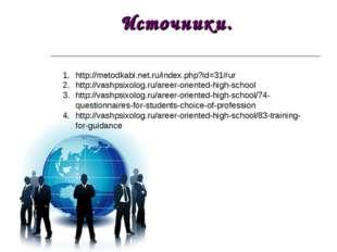 Источники. http://metodkabi.net.ru/index.php?id=31#ur http://vashpsixolog.ru/