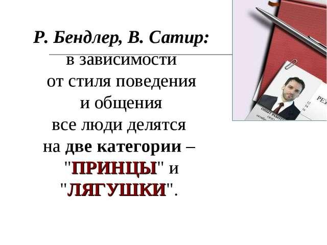 Р. Бендлер, В. Сатир: в зависимости от стиля поведения и общения все люди де...
