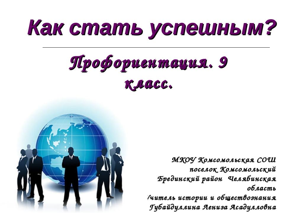 Как стать успешным? МКОУ Комсомольская СОШ поселок Комсомольский Брединский р...